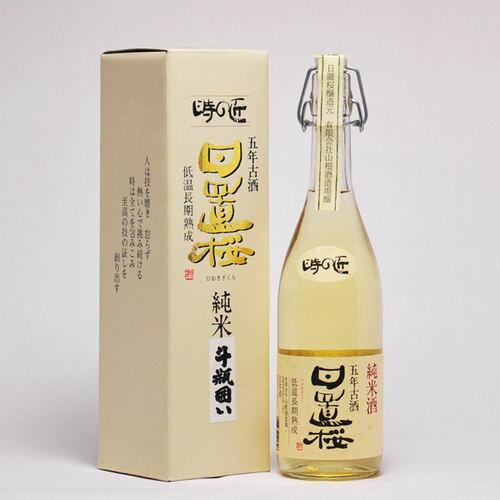 日置桜 時の匠 純米 5年古酒 720ml 日本酒 鳥取 地酒 ギフト お歳暮 父の日 お中元