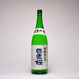 日置桜 特醸純米酒 1800ml 日本酒 鳥取 地酒 ギフト お歳暮 父の日 お中元