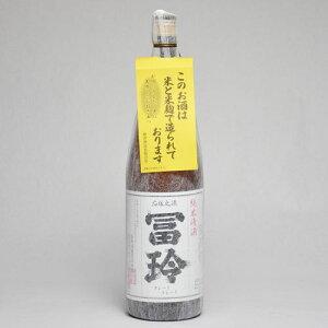 冨玲 上撰(米だけの酒) 1800ml 日本酒 鳥取 地酒 ギフト お歳暮 父の日 お中元