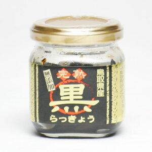 鳥取県産 完熟 黒らっきょう 70g ×1個 無添加 アチーブエモーション 産地直送 砂丘 らっきょう ポリフェノール 健康 他のメーカー商品との同梱不可