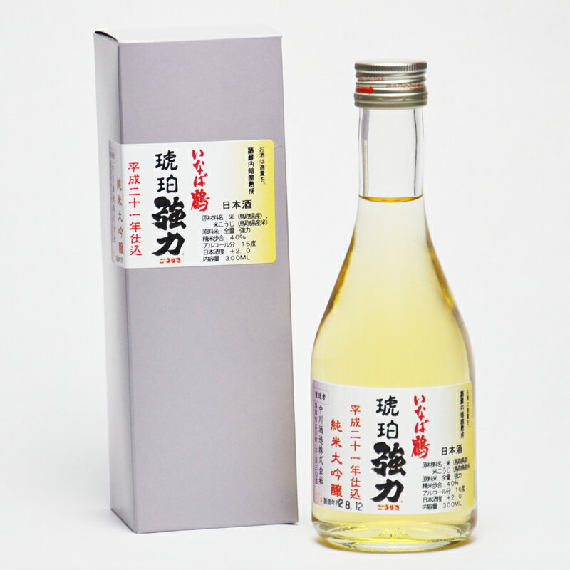 いなば鶴 純米大吟醸 琥珀(こはく) 強力 平成21年仕込 300ml 箱入 限定360本 日本酒 鳥取 地酒