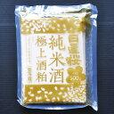 日置桜 純米酒粕(板粕) 500g 要冷蔵 日本酒 鳥取 地酒