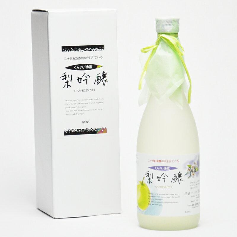 梨吟醸 純米大吟醸 720ml 箱付 日本酒 鳥取 地酒