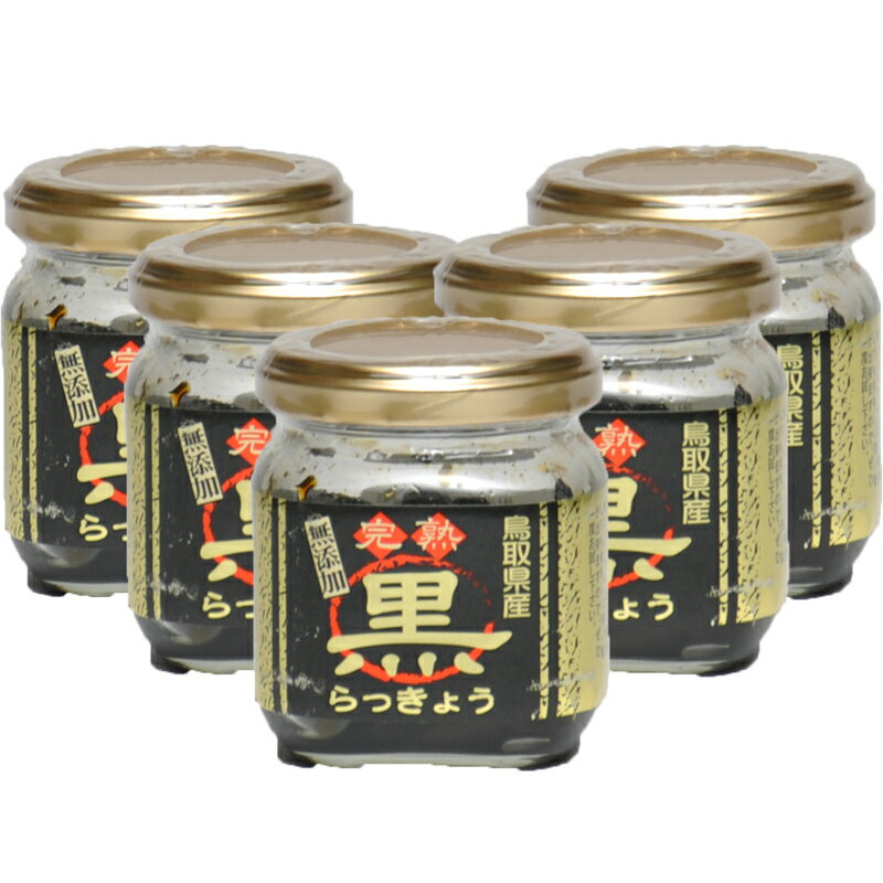 鳥取県産 完熟 黒らっきょう 1瓶70g×5個セット 無添加 アチーブエモーション 産地直送 砂丘 らっきょう ポリフェノール 健康 他のメーカー商品との同梱不可 代引不可