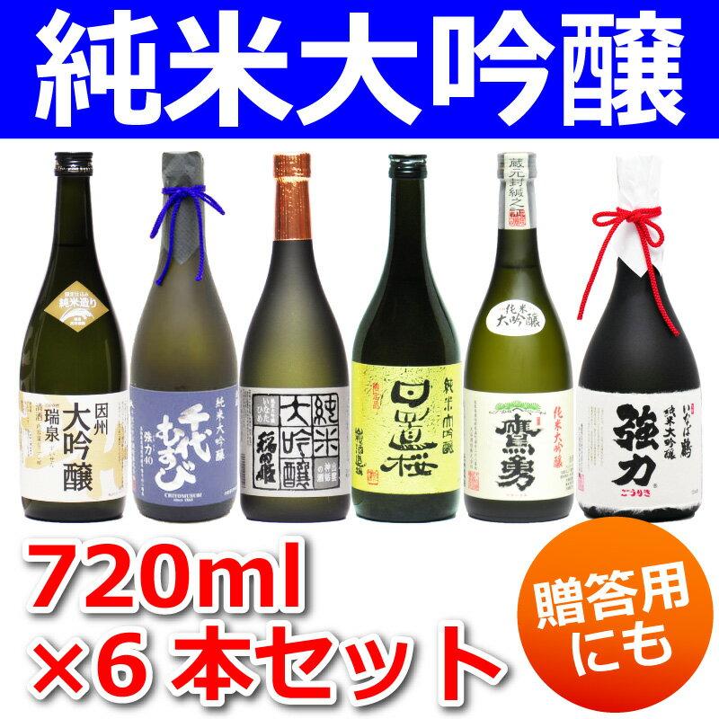 鳥取県の日本酒 飲み比べ セット 贅沢 純米大吟醸 720ml×6本 おすすめ 地酒 きき酒 土産 お酒 ギフト お歳暮 父の日 お中元 敬老の日