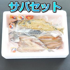 鳥取県の塩サバ 酒ノ津仕立て 詰め合わせセット 冷蔵 上野商店 産地直送 他のメーカー商品との同梱不可 鯖 さば ノルウェー産 ギフト