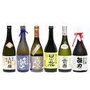 鳥取県の日本酒 飲み比べ セット 贅沢 純米大吟醸 720ml×6本 おすすめ 地酒 きき酒 土産 お酒 ギフト お歳暮 父の日 …