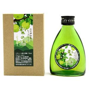 二十世紀梨 リキュール 梨の酒 150ml 鳥取県産