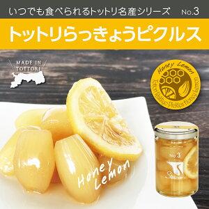 No.3 トットリらっきょう ピクルス ハニー檸檬 鳥取県産 スワンセ 産地直送 他のメーカー商品との同梱不可 土産 ギフト
