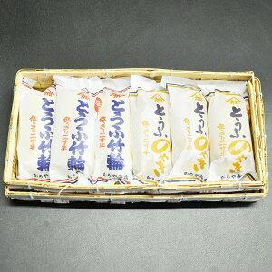 鳥取県産 とうふちくわ たべきり二寸半 55g×6本 セット 竹箱入 加路屋 産地直送 ケンミンショー 豆腐竹輪 とうふ竹輪 豆腐ちくわ 鳥取 要冷蔵 他のメーカー商品との同梱不可