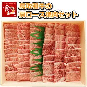 ギフト用 鳥取和牛肩ロース焼肉セット 700g 鳥取県産 進物用 肉質日本一 A4等級以上 産地直送 他のメーカー商品との同梱不可 土産 ギフト