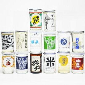 鳥取県の日本酒 ワンカップ 飲み比べ セット 180ml×14本 14種類 地酒 きき酒 土産 お酒 ギフト お歳暮 父の日 お中元 敬老の日 プレゼント用におすすめ