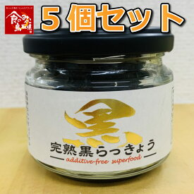 鳥取県産 完熟 黒らっきょう 1瓶70g×5個セット 無添加 井上農園 産地直送 砂丘 らっきょう ポリフェノール 健康 他のメーカー商品との同梱不可