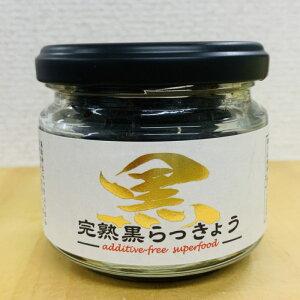 鳥取県産 完熟 黒らっきょう 70g ×1個 無添加 井上農園 産地直送 砂丘 らっきょう ポリフェノール 健康 他のメーカー商品との同梱不可