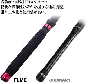 Flameコンパクトロッド2.4m