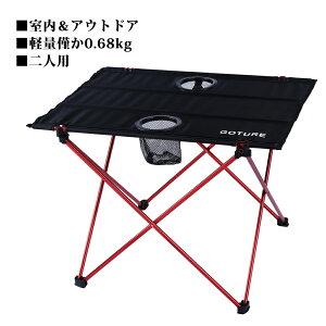 送料無料 Goture キャンプテーブル 軽量0.74KG 【長さ56幅41高さ40cm】 アウトドアテーブル おりたたみ ドリンクホルダー付き 耐熱 収納袋付き 折りたたみテーブル