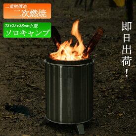 送料無料 完全燃焼 薪ストーブ 焚火台 直径20cm キャンプ ハイキング ピクニック 焚き火 二次燃焼 コンロ ステンレスストーブ キャンプ料理 収納袋 五徳付き 片付け簡単