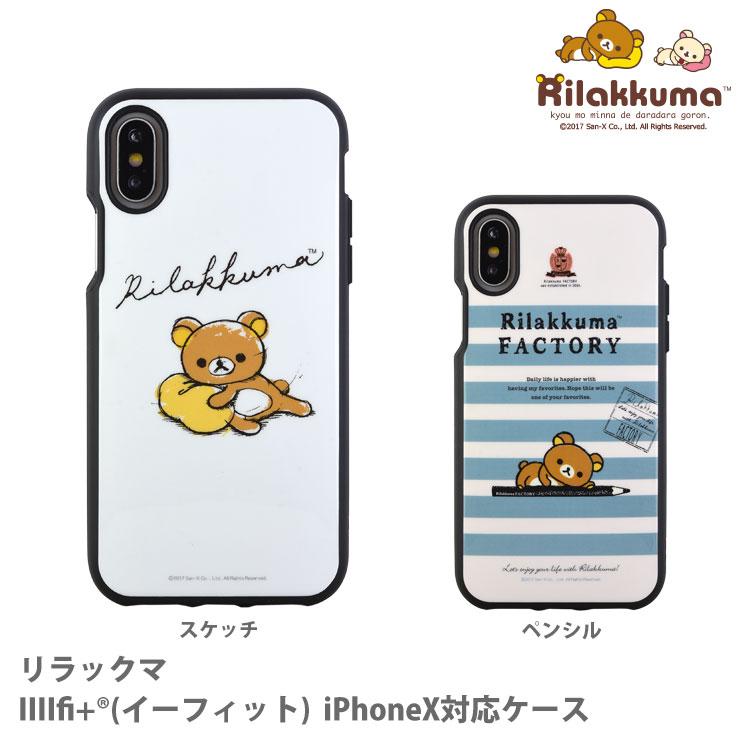 リラックマ IIIIfi+(R)(イーフィット) iPhoneX対応ケース
