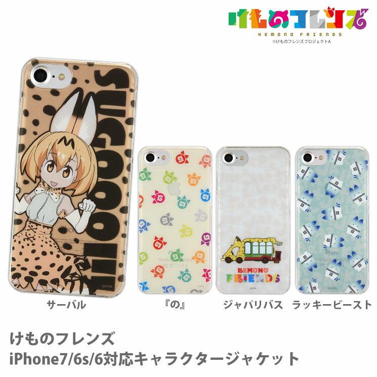 けものフレンズ iPhone7/6s/6対応キャラクタージャケット