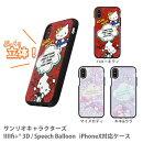 サンリオキャラクターズIIIIfi+(R)(イーフィット)3D/SpeechBallooniPhoneX対応ケース