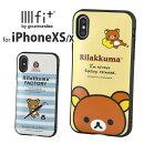 リラックマiPhoneXS/X対応IIIIfitケース