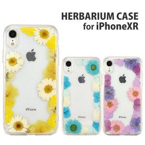 iPhoneXR対応 ハーバリウムケース