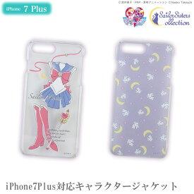 【ネット限定】美少女戦士セーラームーン iPhone7Plus対応キャラクタージャケット