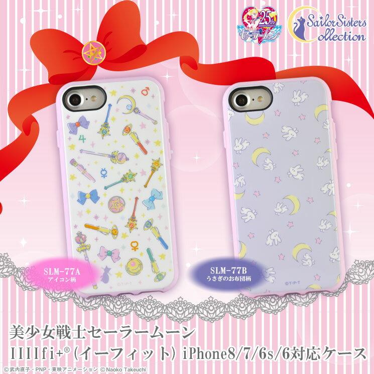 【ポイント10倍】美少女戦士セーラームーン IIIIfi+(R)(イーフィット) iPhone8/7/6s/6対応ケース
