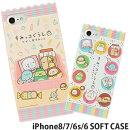 すみっコぐらしiPhone8/7/6s/6対応ソフトケース(スナックパッケージ)
