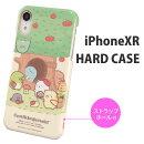すみっコぐらしiPhoneXR対応ハードケース