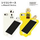 ピーナッツiPhone8/7/6s/6対応シリコンケース