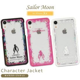 「美少女戦士セーラームーン」 iPhoneXR対応キャラクタージャケット