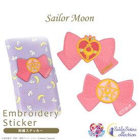 「美少女戦士セーラームーン」 刺繍ステッカー