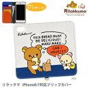 リラックマiPhone8/7対応フリップカバー