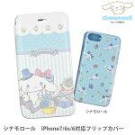 シナモロール iPhone7/6s...