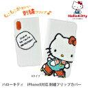 ハローキティiPhoneX対応刺繍フリップカバー