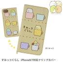すみっコぐらしiPhone8/7対応フリップカバー