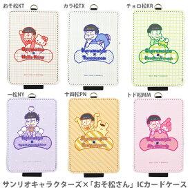 サンリオキャラクターズ×「おそ松さん」 ICカードケース