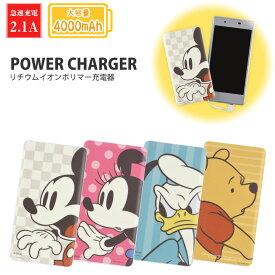 ディズニーキャラクター / 4000mAh USB出力リチウムイオンポリマー充電器 2.1A