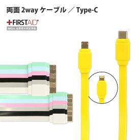 両面 2wayケーブル / Type-C
