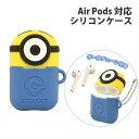 怪盗グルーシリーズ(ミニオン)AirPods シリコンケース
