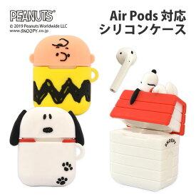 ピーナッツ AirPods シリコンケース
