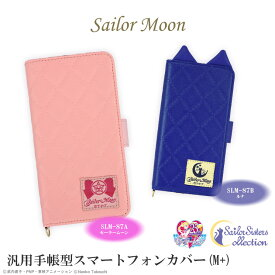 美少女戦士セーラームーン 汎用手帳型スマートフォンカバー(M+)