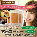 【お値段据え置き】 「シガリオ」 ブラックジンガー玄米コーヒー 分包タイプ (2g x 36包)×3セット 冷えは女性の…