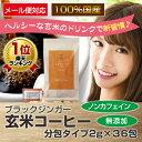 【メール便発送可】30包→36包【6包増量!】 「シガリオ」 ブラックジンガー玄米コーヒー 分包タイプ 2g x 36包 冷…
