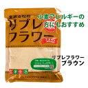 【メール便可能】リブレフラワーブラウン / シガリオ 国産 玄米の栄養を手軽に 健康栄養食品 粉 米粉 小麦粉 強…