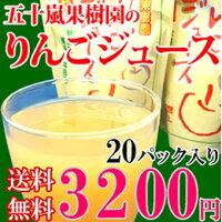 五十嵐果樹園りんごジュース