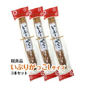 いぶりがっこ 3本セット 桜食品 Lサイズ 送料無料