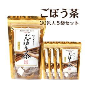【送料無料】ごぼう茶 30包×5袋セット