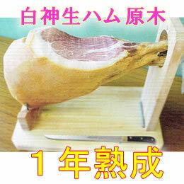 白神生ハム 原木 1年熟成手造り 無添加 国産 ハモンセラーノ 長期熟成 安心 安全 本格